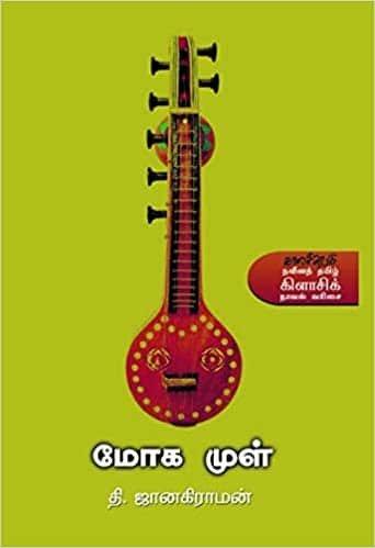 Mohamul pdf