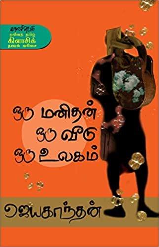 Oru Manithan Oru Veedu Oru Ulagam pdf